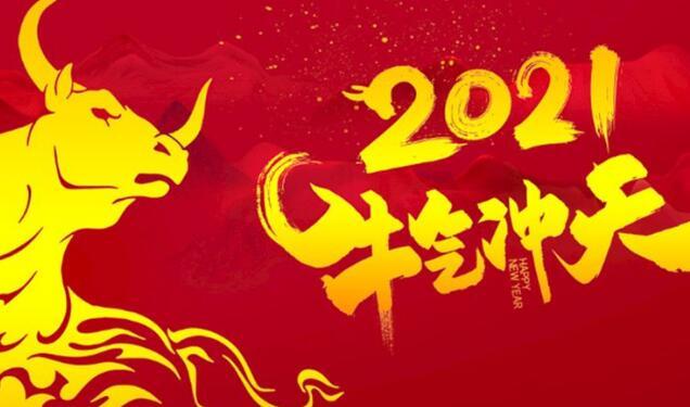 《 2021年牛年吉祥话》牛年新春祝福贺词