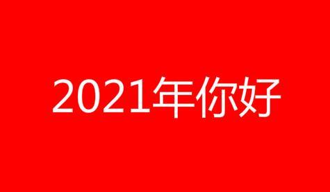 2021牛年的吉祥语四字成语祝福语大全