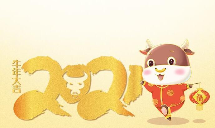 2021新年贺词,牛年春节祝福语