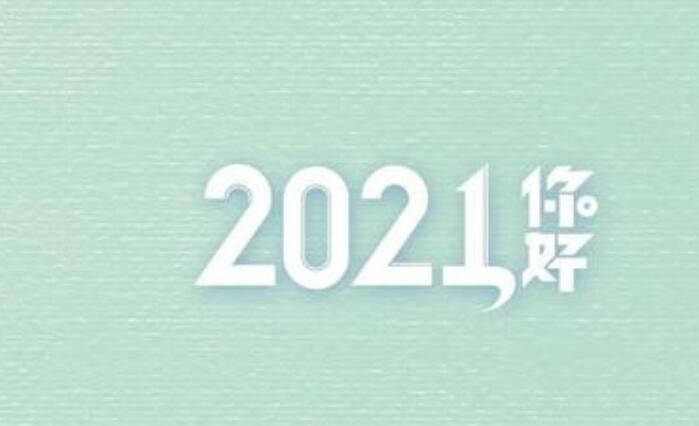 《2021新年祝福语简短霸气》新年快乐写一段祝福的话,2021年牛年祝福语