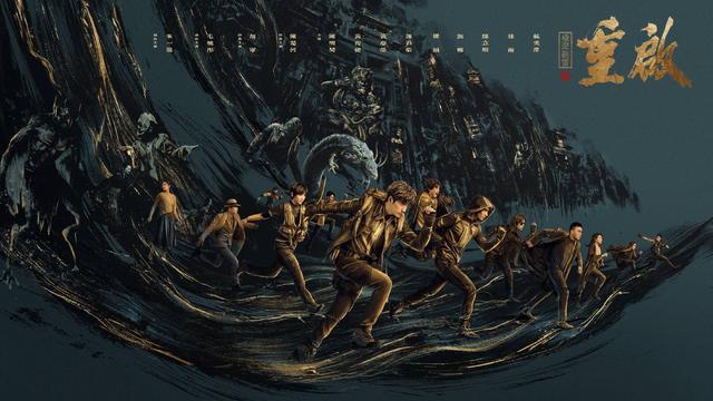 又是惊悚又是有趣 《重启之极海听雷》真的是太会玩了