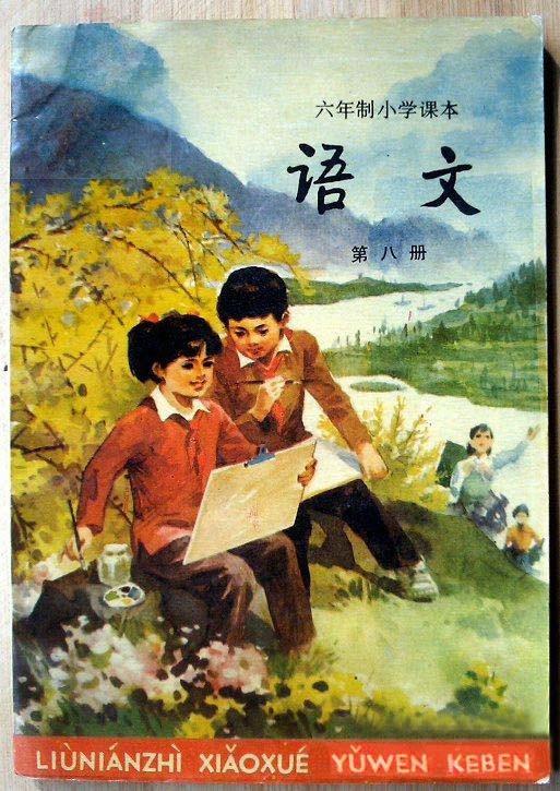 小时候的语文课本,你还记得吗?满满的回忆!