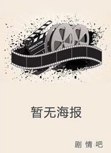 两个人的上海电视剧海报