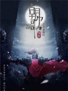 梦回朝歌电视剧海报