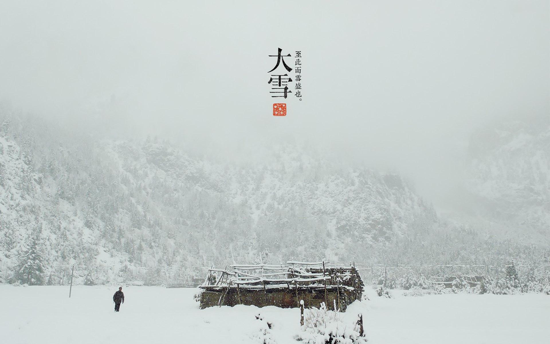 大雪_大雪节气介绍 - 二十四节气之大雪时间 - 24节气查询|二十四节气