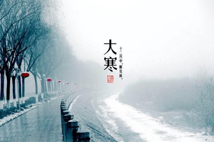 大寒_大寒节气介绍_大寒的时间是什么时候?_大寒的养生诗歌|二十四节气