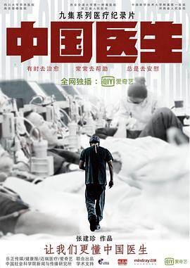 中国医生电视剧海报
