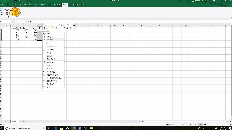Excel中数字怎么转换成大写形式