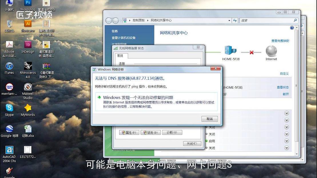 网卡驱动程序不正常连不上网