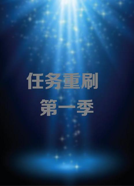 任务重刷第一季电视剧海报