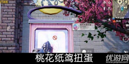 和平精英七夕桃花纸鸢扭蛋获取方法介绍