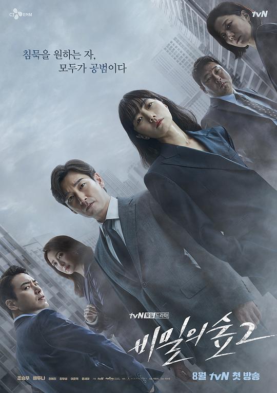 秘密森林2电视剧海报