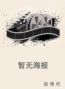 维琴河第二季电视剧海报