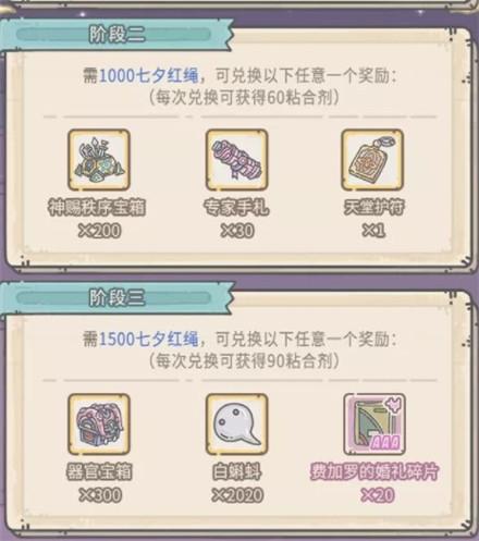 最强蜗牛喜乐结缘活动玩法攻略 最佳兑换方法