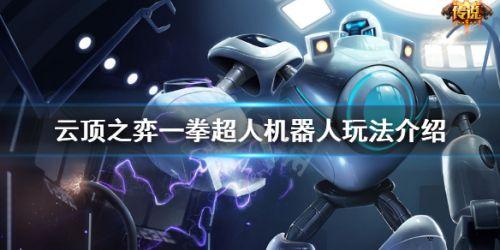 云顶之弈10.16一拳超人玩法攻略 一拳超人机器人阵容攻略