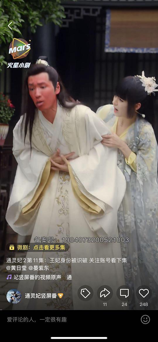 通灵妃第二季电视剧海报