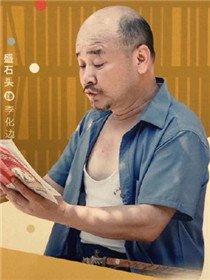 李化边(盛石头 饰)