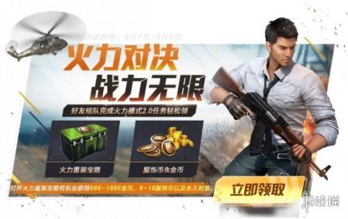 和平精英火力对决头像框获取方法 火力对决活动玩法攻略