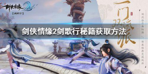 剑侠情缘2剑歌行秘籍怎么获取 剑歌行全秘籍获取方法