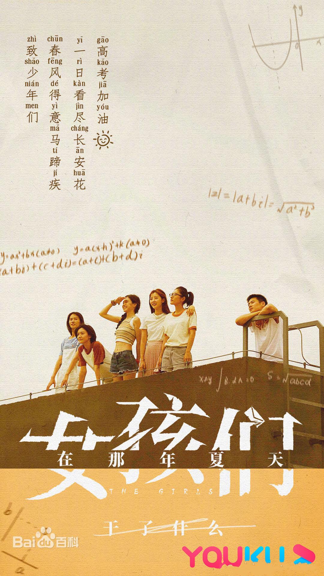 女孩们在那年夏天电视剧海报