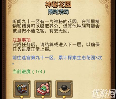 不思议迷宫88冈爆节定向越野任务攻略 不思议迷宫88冈爆节定向越野全部任务