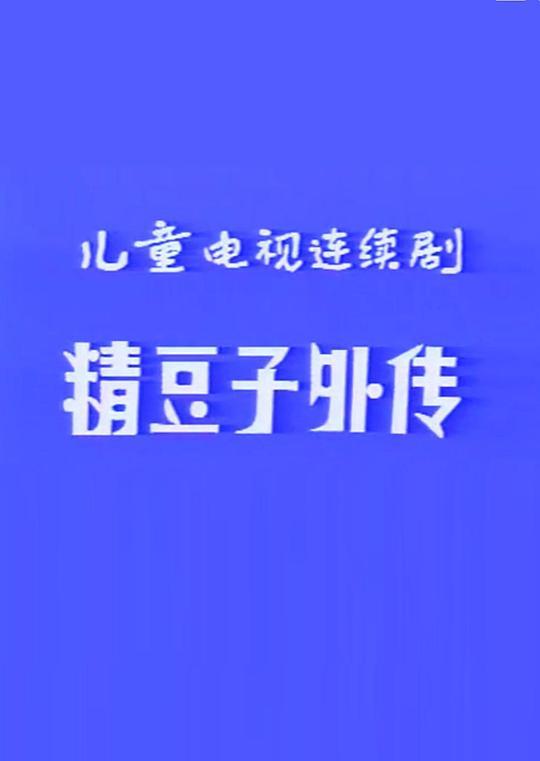电视剧海报
