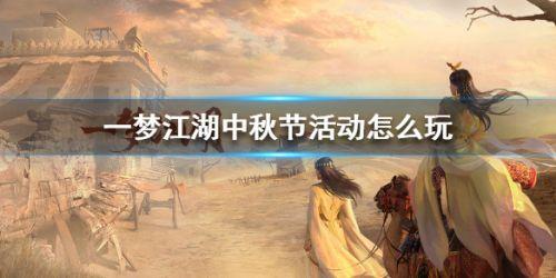 《一梦江湖》中秋节活动及玩法