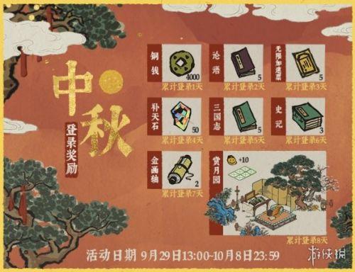 《江南百景图》赏月园外观和属性介绍