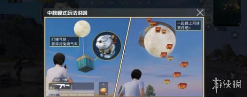 《和平精英》中秋节月兔模式玩法介绍
