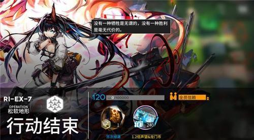 明日方舟RI-EX-7怎么打 明日方舟RI-EX-7阵容