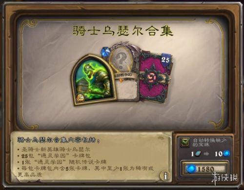 炉石传说骑士乌瑟尔皮肤价格 炉石传说骑士乌瑟尔销售时间