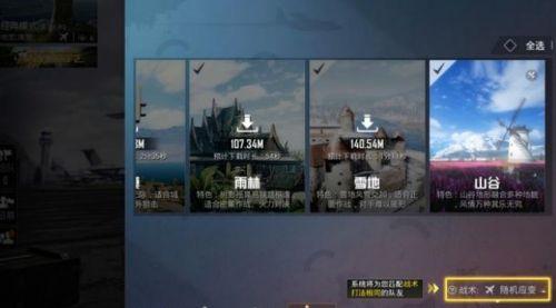 和平精英山谷地图玩法攻略 和平精英山谷地图跳伞地点建议