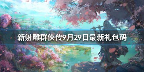 新射雕群侠传9月29日最新礼包码分享