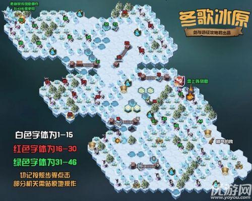 剑与远征冬歌冰原路线推荐 冬歌冰原过关玩法