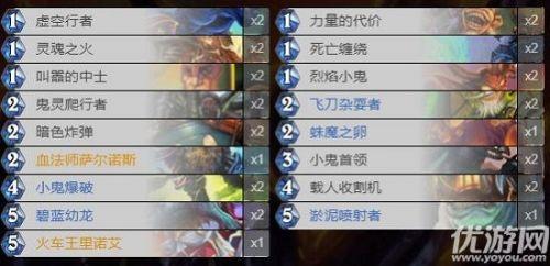 炉石传说10月黄金赛强势卡组推荐 卡组代码