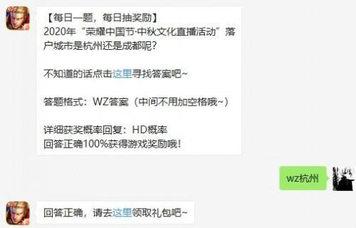 """2020年""""荣耀中国节·中秋文化直播活动""""落户城市是杭州还是成都呢"""