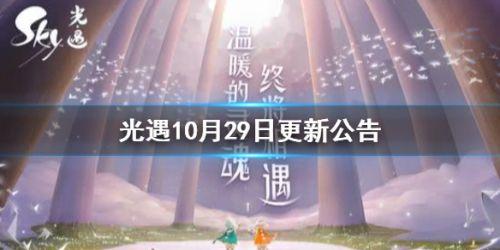 光遇10月29日万圣节更新公告 光遇10月29日更新内容