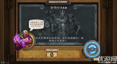 炉石传说首领对决3.0打法攻略 对阵阵容推荐
