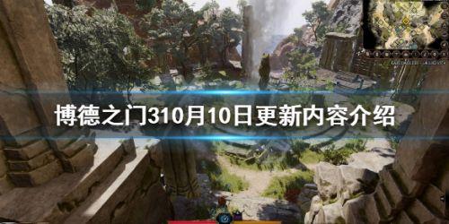 博德之门310月10日更新内容一览