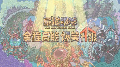 最强蜗牛10月10日最新密令