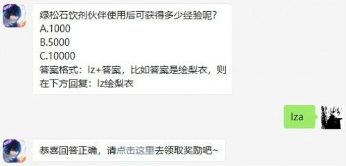 龙族幻想10月12日每日一题答案