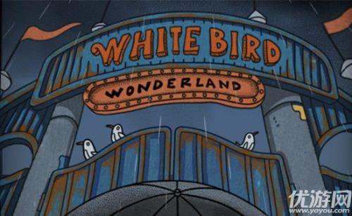 白鸟游乐园第二章爷爷的房子过关攻略 解密流程