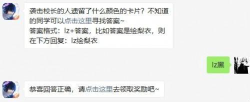 龙族幻想10月21日答案 袭击校长的人遗留了什么颜色的卡片?