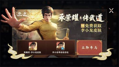 王者荣耀李小龙皮肤免费领取技巧