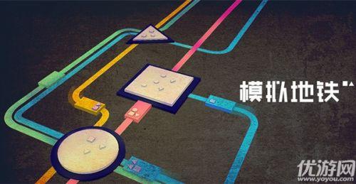 模拟地铁兑换码大全 你领取了吗