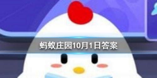 蚂蚁庄园十月一日除了是我国的国庆节,还是什么节日?