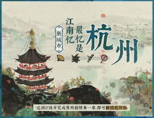 江南百景图新地图杭州解锁条件 解锁方法