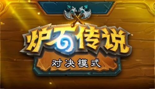 炉石传说对决模式怎么玩 炉石传说对决模式玩法介绍