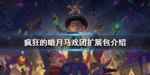 炉石传说疯狂的暗月马戏团卡包介绍 疯狂的暗月马戏团新卡机制