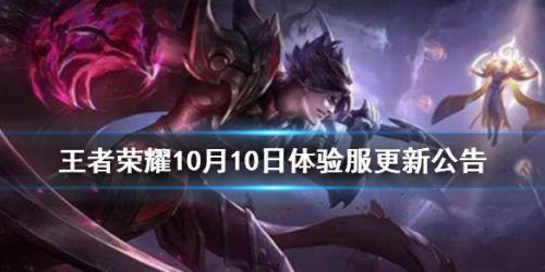 王者荣耀10月10日体验服更新公告 王者荣耀10月10日更新内容